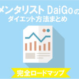 メンタリストdaigoのダイエット方法まとめ!【ロードマップ】